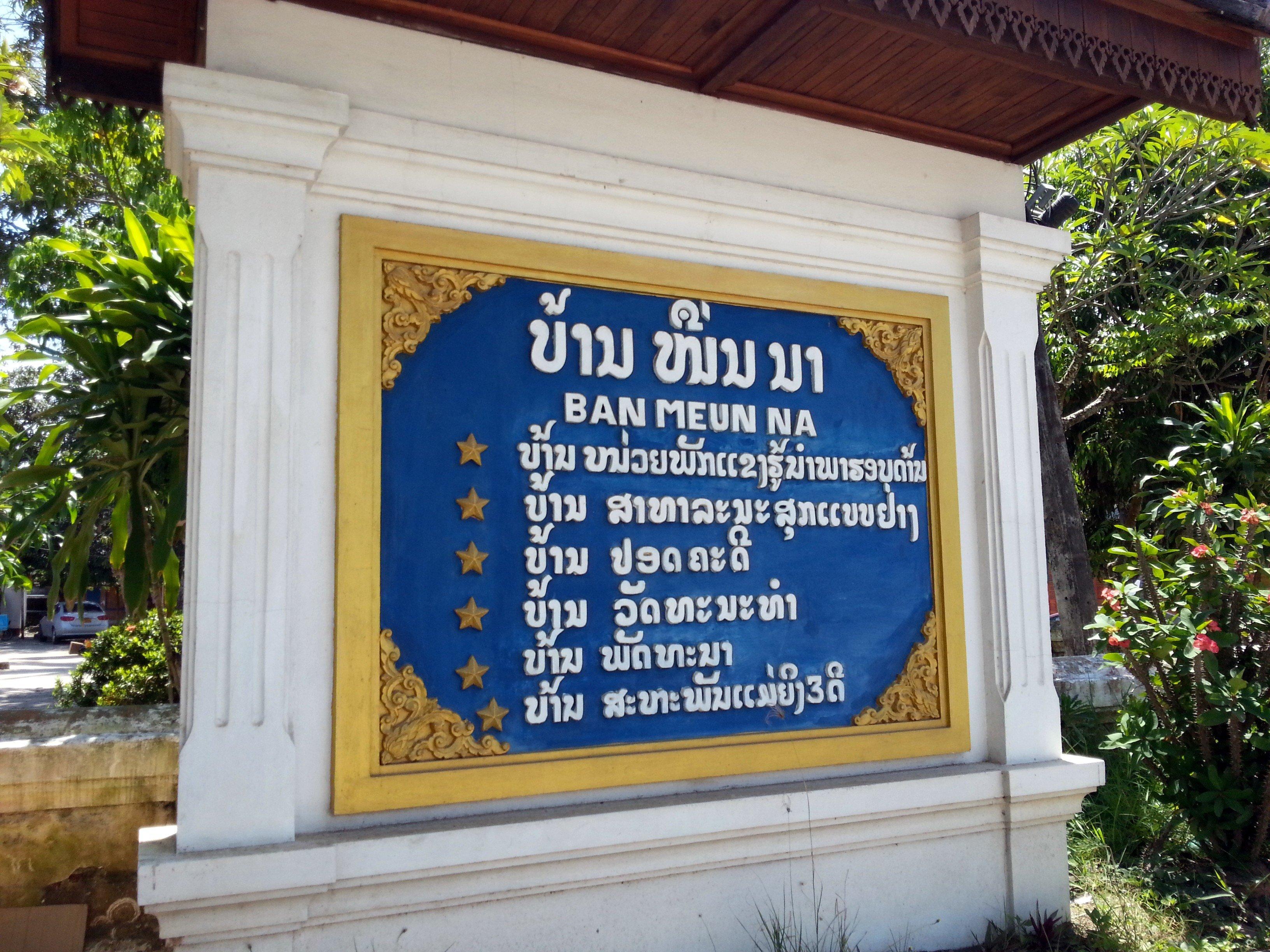 Entrance to Meun Na Temple