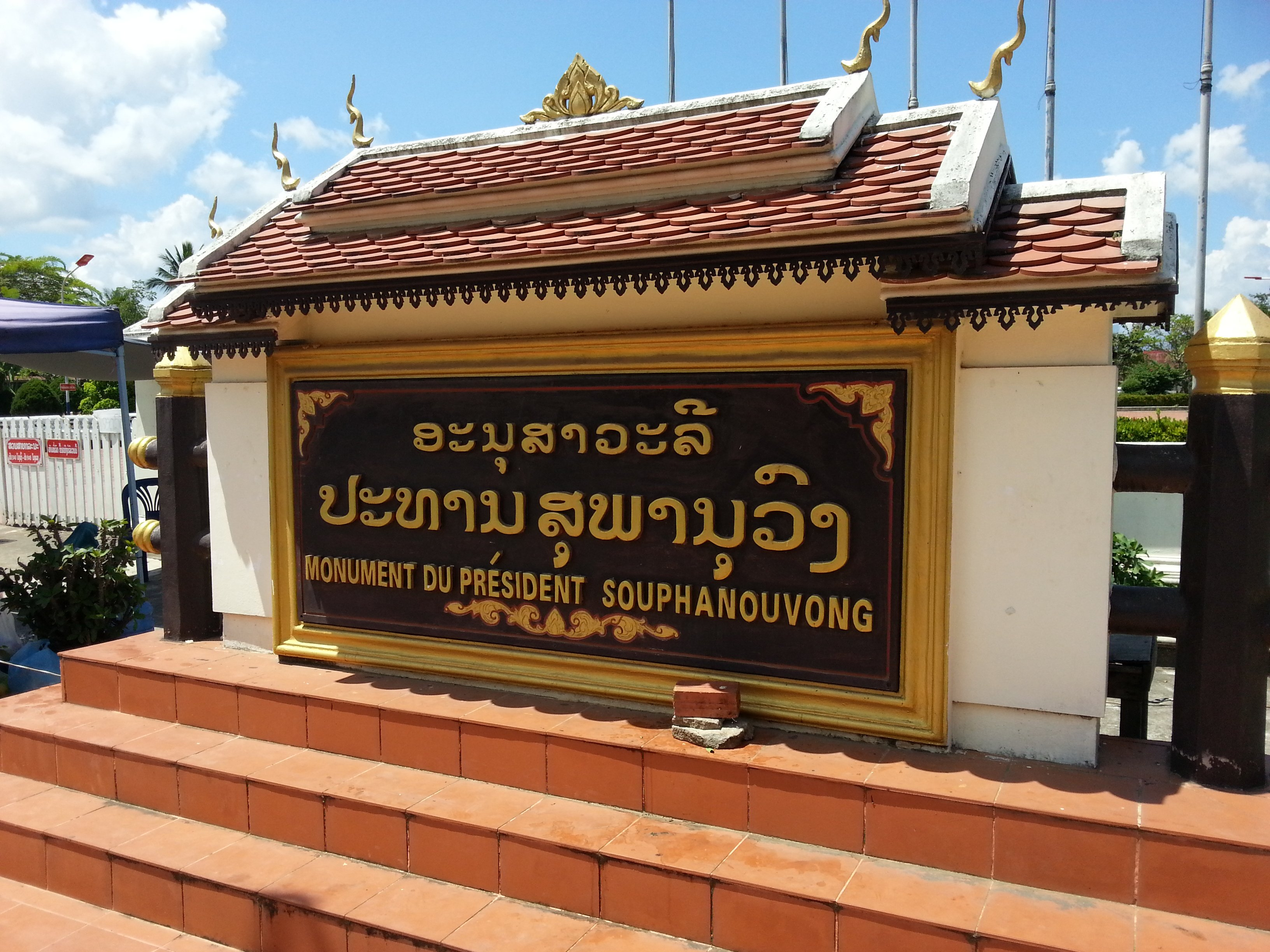 Entrance to the Monument to President Souphanouvong